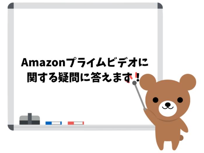 Amazonプライムビデオのよくある質問にお答え!不安や疑問を解消