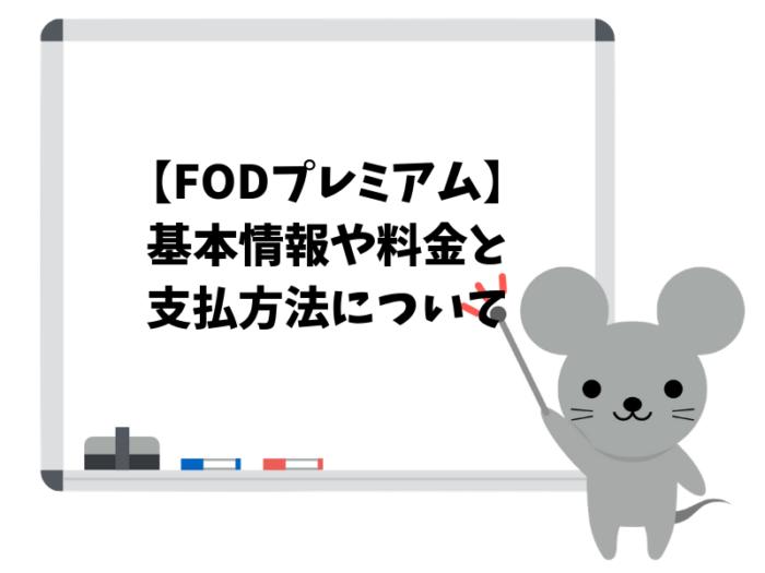 FODプレミアムの基本情報!料金や支払方法について