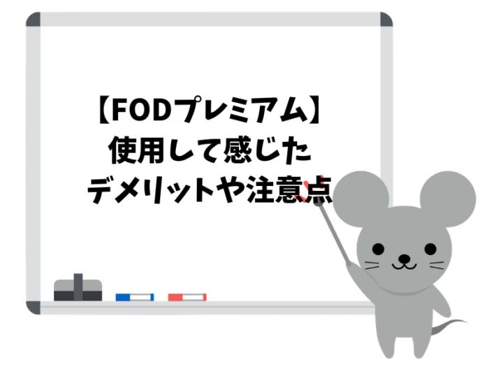 FODプレミアムを使用して感じたデメリット5選!