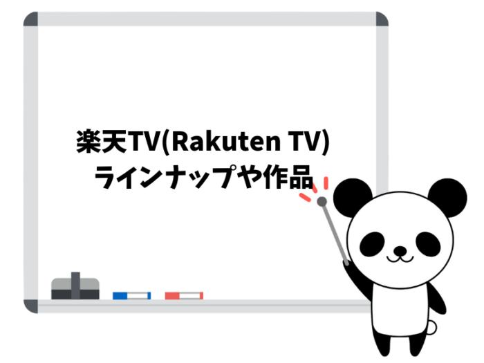 楽天TV(Rakuten TV)のラインナップまとめ!アニメ、映画、ドラマ、どれが多い?