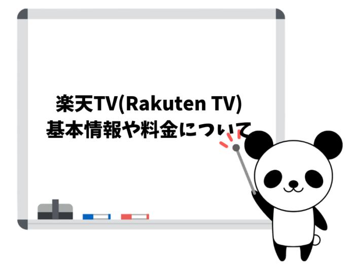 楽天TV(Rakuten TV)の基本情報!料金設定や無料期間、支払い方法について