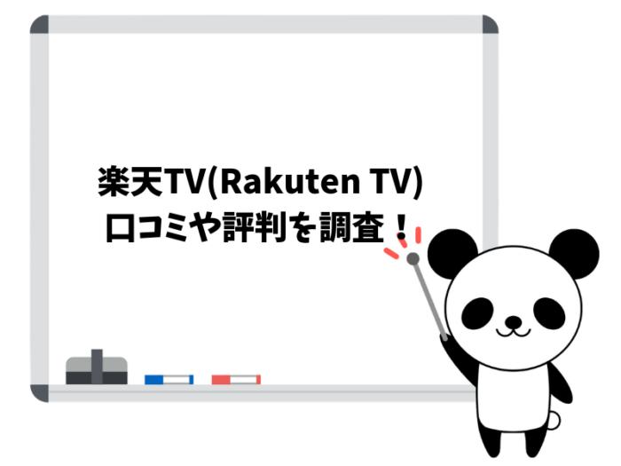 楽天TV(Rakuten TV)の口コミや評価は?良い口コミと悪い口コミのまとめ!