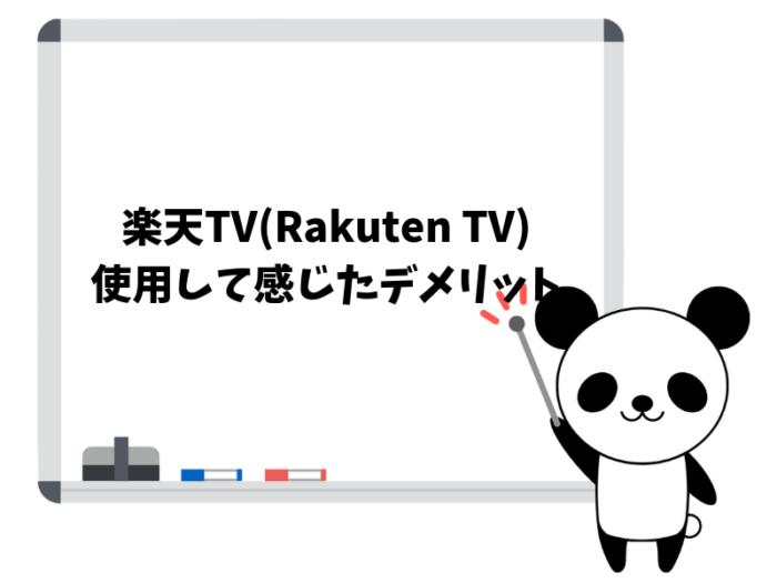 楽天TV(Rakuten TV)を使用して感じた5つのデメリット