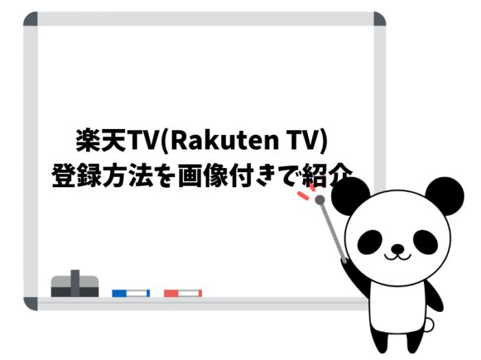 【画像付き】楽天TV(Rakuten TV)の登録方法を紹介!初めての方は必見!