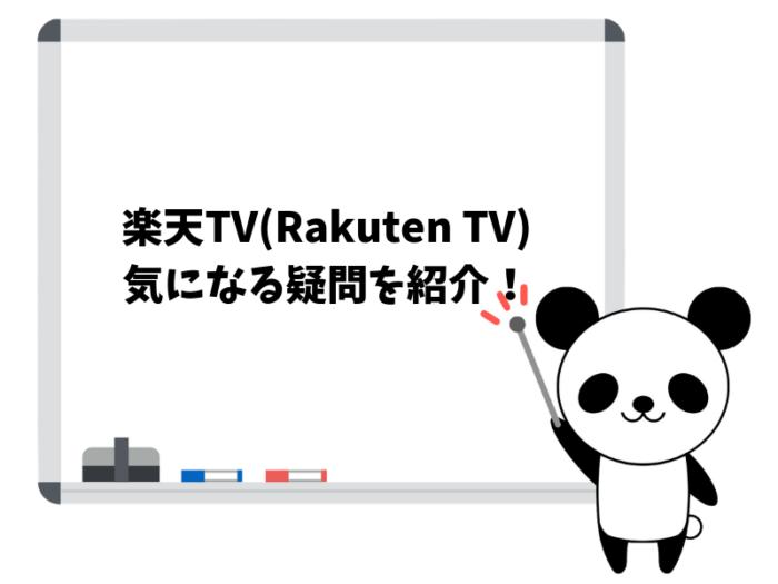 【Q&A】楽天TV(Rakuten TV)に関する気になる疑問にお答えします!