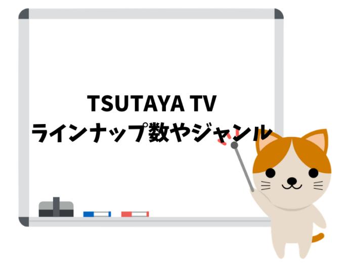 TSUTAYA TVのラインナップ数は多い?映画・ドラマ・アニメ等を徹底調査!