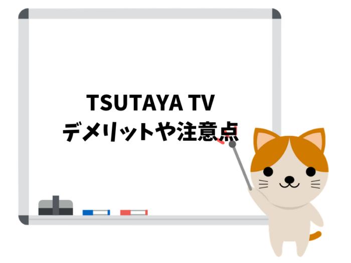 TSUTAYA TVを契約して感じた4つのデメリットや注意点