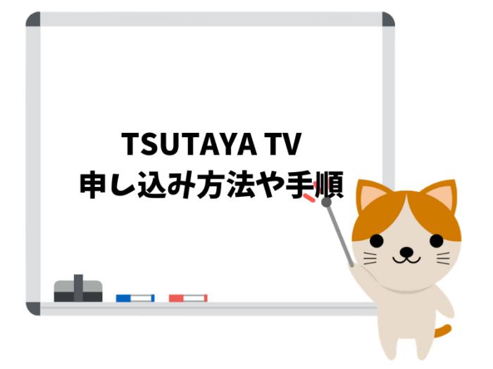 【画像付き】TSUTAYA TVの申し込み方法!3ステップで紹介!