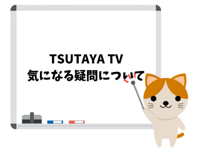 【Q&A】TSUTAYA TVに関する疑問に答えます!
