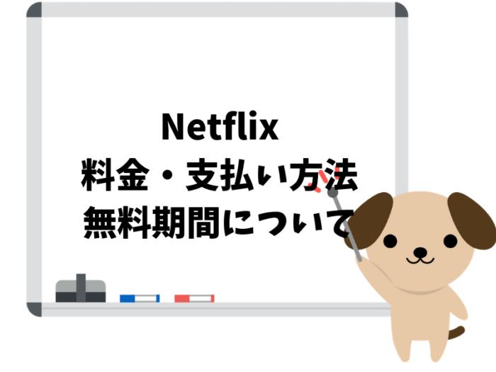 Netflixの基本情報まとめ!料金・支払い方法などについて