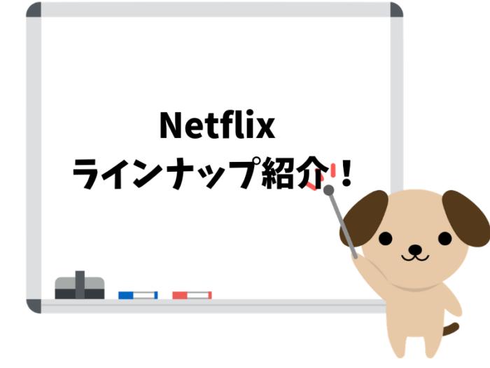 Netflixのラインナップは?アニメ、映画、ドラマのおすすめ作品を紹介!