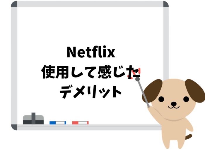 Netflixを使用して感じた4つのデメリット