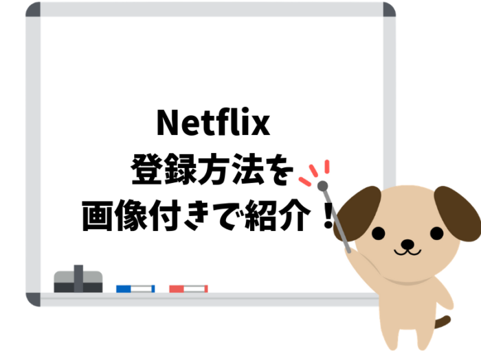 【画像付き】初めての方必見!Netflixの登録方法を紹介!