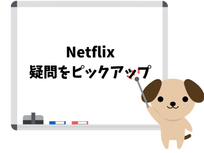 【Q&A】Netflixに関する疑問をピックアップ!