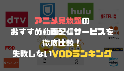 アニメ見放題のおすすめ動画配信サービスを比較!失敗しないVODはコレ!