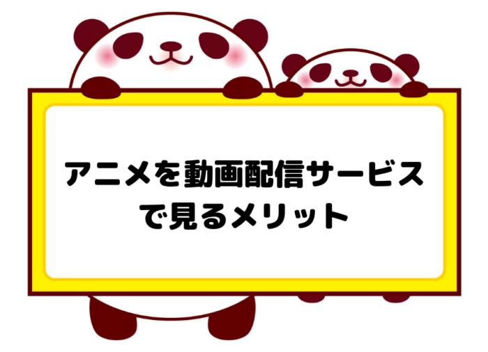 アニメを動画配信サービスで見る3つのメリット!