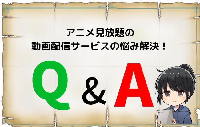 アニメ見放題の動画配信サービスQ&A