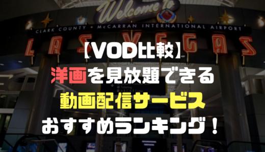 【VOD比較】洋画を見放題できるおすすめ動画配信サービスランキング!