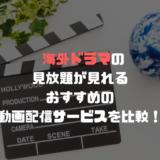 【厳選】海外ドラマ見放題のおすすめ動画配信サービス10社を比較!