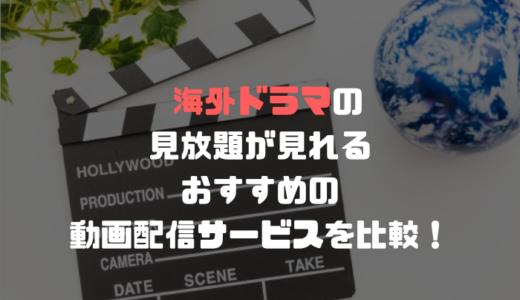 【厳選】海外ドラマが見放題で見れるおすすめ動画配信サービス徹底比較