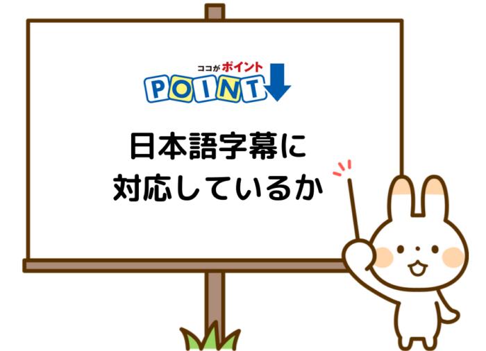 ポイント⑤:日本語字幕に対応しているか