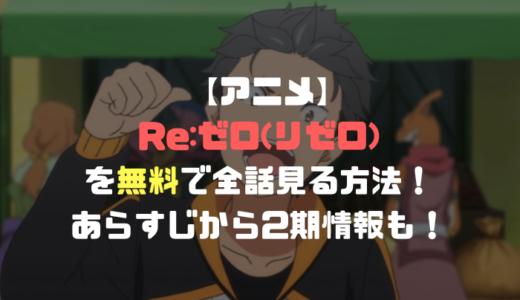 【アニメ】Re:ゼロ(リゼロ)を無料で全話見る方法!あらすじから2期情報も!