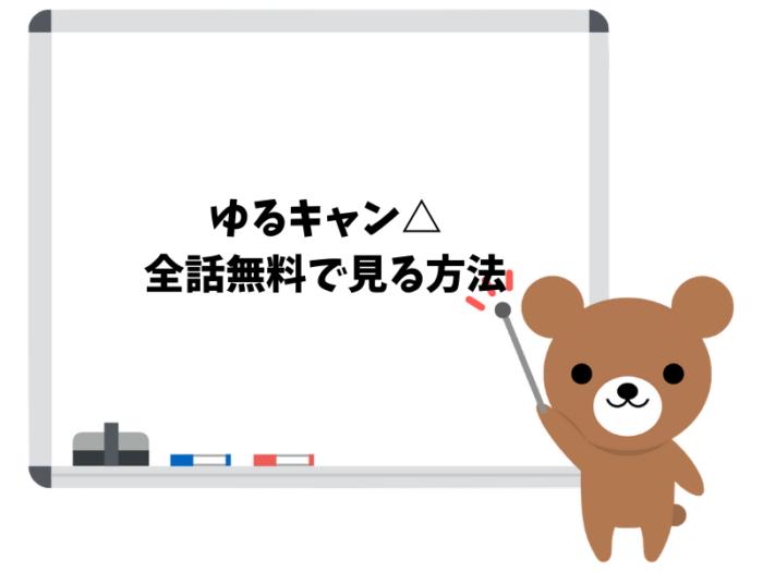 アニメ「ゆるキャン△」を全話無料で見る方法とおすすめの動画配信サービス