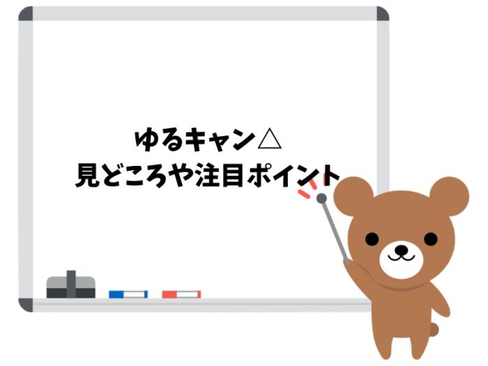 アニメ「ゆるキャン△」の魅力・見どころは?注目ポイント5選