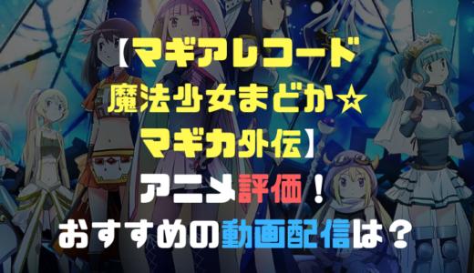 【マギアレコード 魔法少女まどか☆マギカ外伝】アニメ評価!動画で無料視聴する方法は?