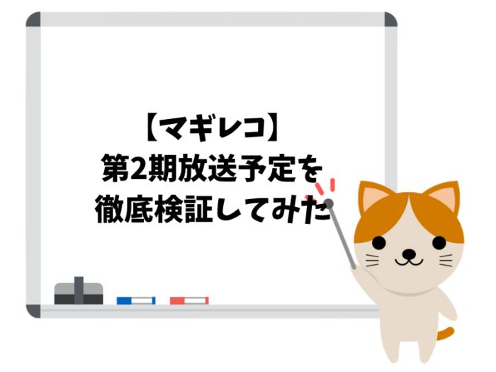 アニメ「マギアレコード魔法少女まどか☆マギカ外伝」の第2期放送予定は?