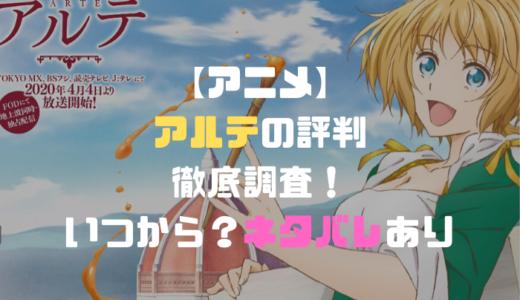 2020年春アニメ「アルテ」の評判を徹底調査!いつから?ネタバレあり